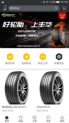 丰华轮胎安卓官方正式版下载截图1