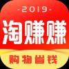 淘赚赚省钱优惠券官方安卓版app下载v1.1.6