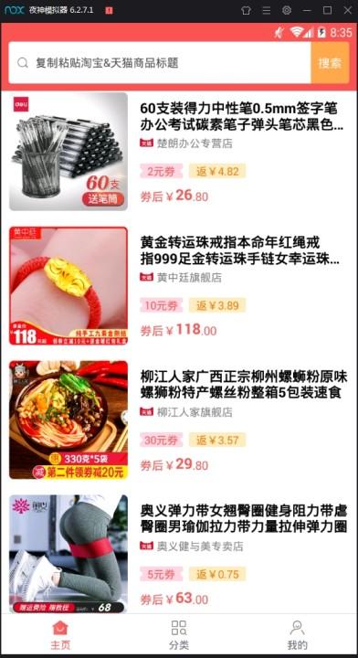 淘赚赚省钱优惠券官方安卓版app下载截图3