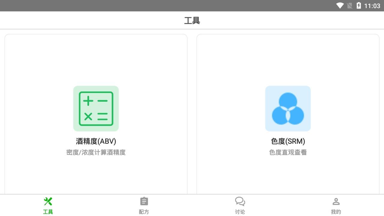精酿笔记安卓最新免费版下载v1.0.27截图1
