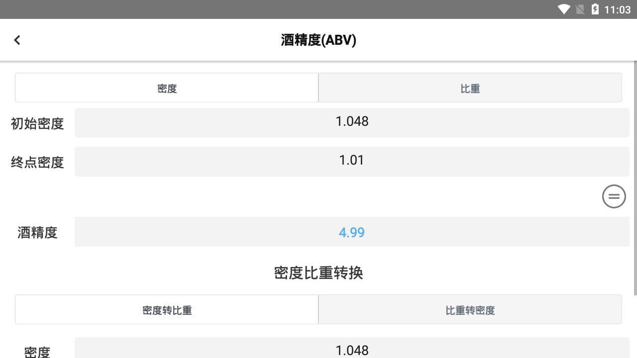 精酿笔记安卓最新免费版下载v1.0.27截图2