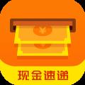 现金速递安卓版app下载