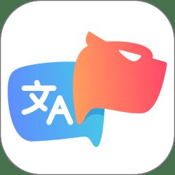 小豹翻译君官方安卓版app下载