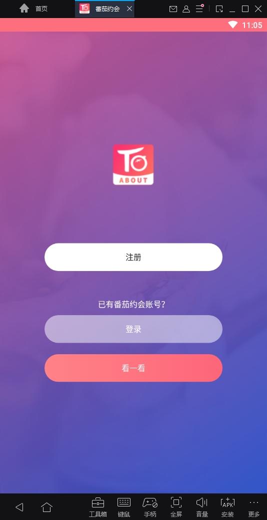 番茄约会官方安卓版app下载v1.1.0截图0