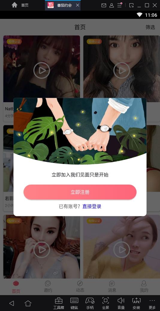 番茄约会官方安卓版app下载v1.1.0截图4