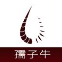 孺子牛�\力(互��W物流)安卓正式版下�dv2.3.0