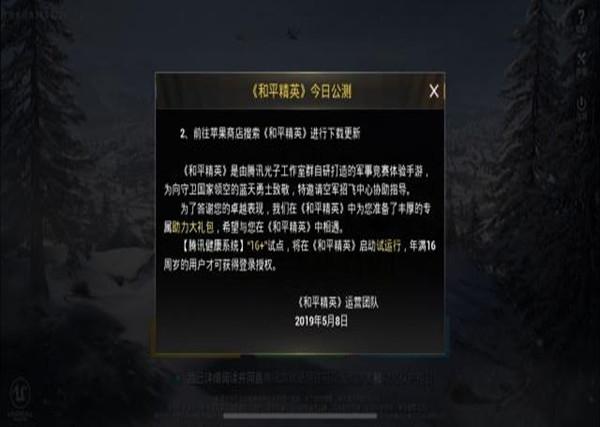 和平精英官方安卓版游戏下载v1.1.14截图0