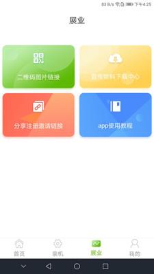 幽电安卓官方最新版下载v1.0.1截图0