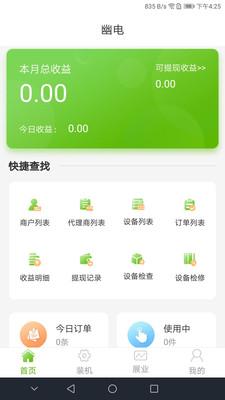 幽电安卓官方最新版下载v1.0.1截图2