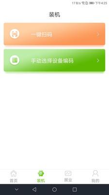 幽电安卓官方最新版下载v1.0.1截图1