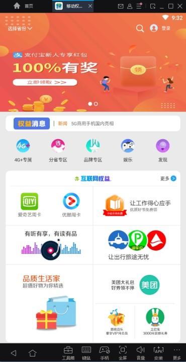 移动权益惠官方安卓版app下载截图0