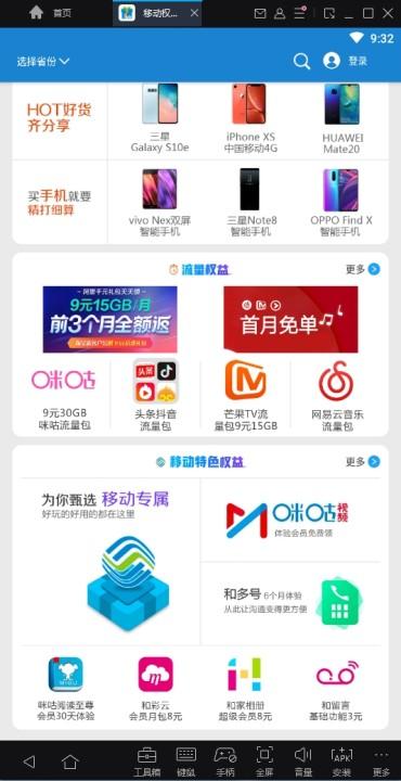 移动权益惠官方安卓版app下载截图2