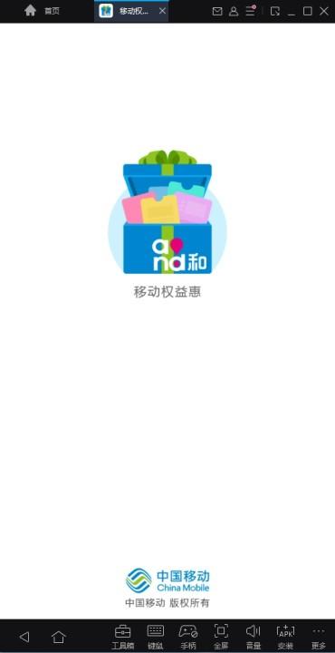 移动权益惠官方安卓版app下载截图3