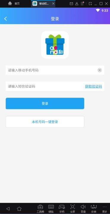 移动权益惠官方安卓版app下载截图4