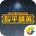 掌上和平精英官方安卓版app下载v2.v2.9.7.5