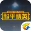 掌上和平精英官方安卓版app下载v2.9.7.5