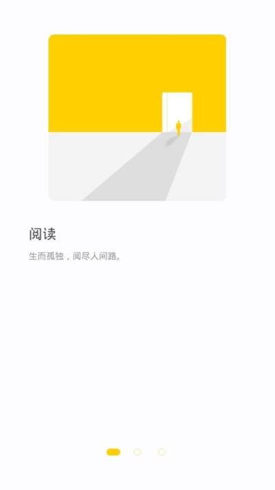 未天阅读安卓2019安卓最新版下载截图0