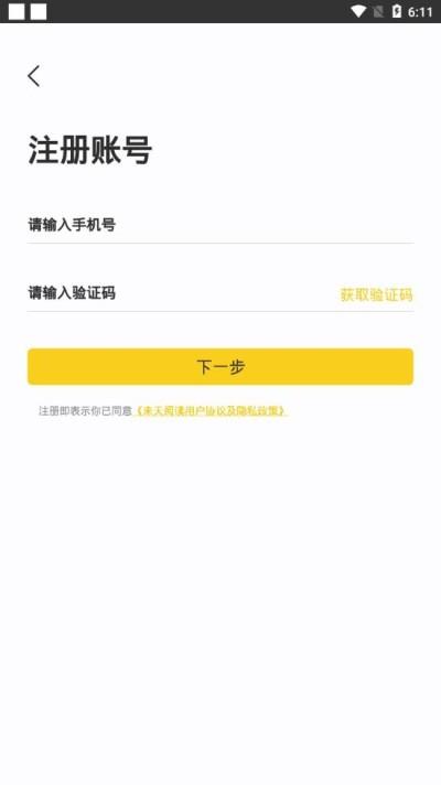 未天阅读安卓2019安卓最新版下载截图3