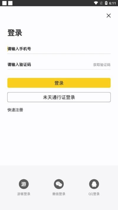 未天阅读安卓2019安卓最新版下载截图2