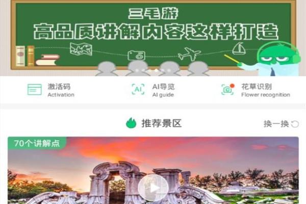 三毛游AI导览官方免费版下载