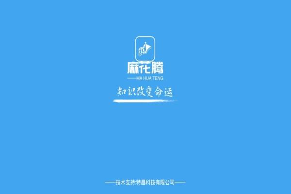 麻花腾最新免费版下载