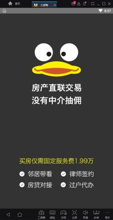 大房鸭最新版下载截图0