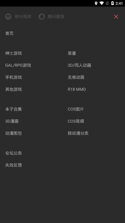 次元风注册邀请码2019版下载截图3