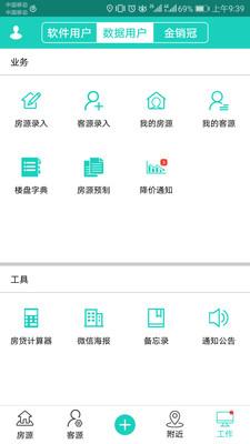 六六直租官方特价版下载v5.3.8截图2