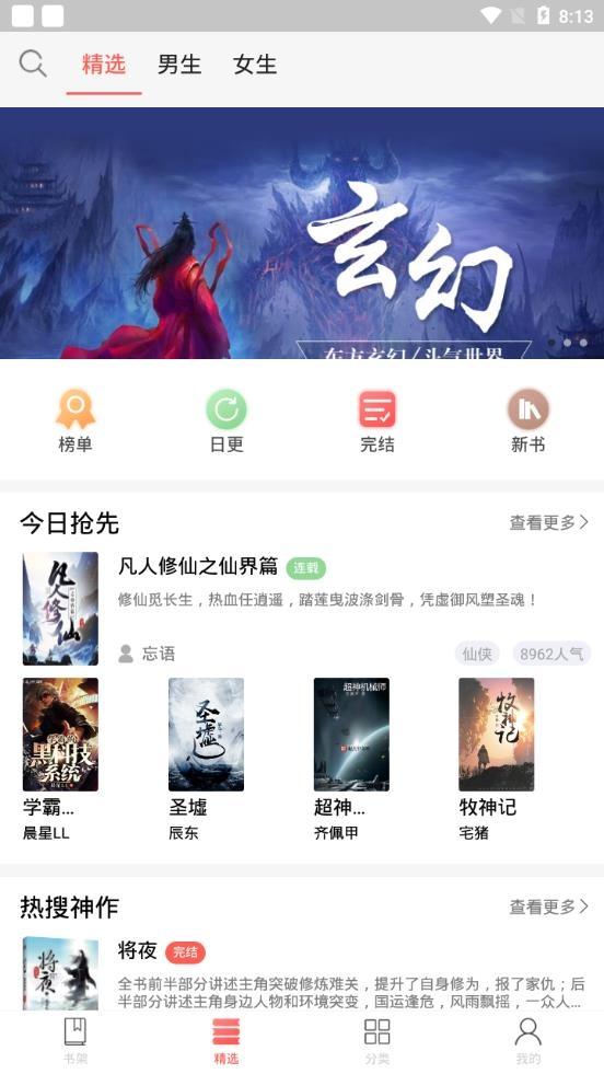 小主搜书官方免费版下载v1.0.0截图1
