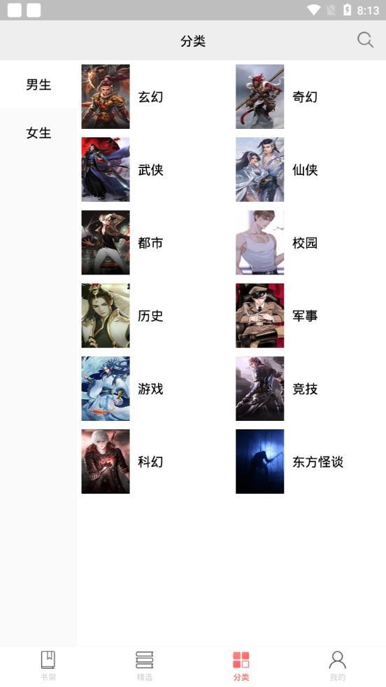 小主搜书官方免费版下载v1.0.0截图4