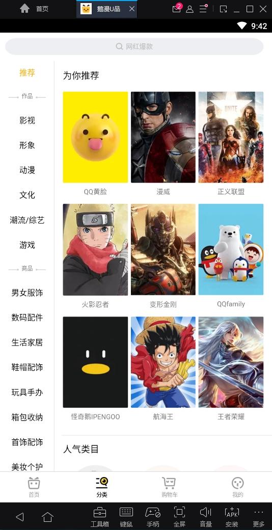 鹅漫U品最新版下载v1.5.2截图3
