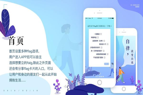 个人目标app