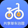 单车治理最新版下载v1.8