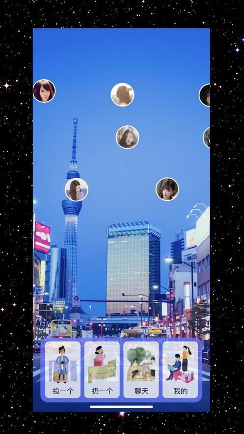 城市漂流瓶苹果2019最新版下载v1.0.1截图2