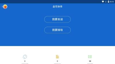 金花快传最新免费版下载截图0