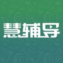 慧辅导官方最新版下载v1.0.2