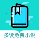 多读免费追书2019免费版下载v1.3.0