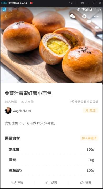 网上厨房安卓版下载截图0