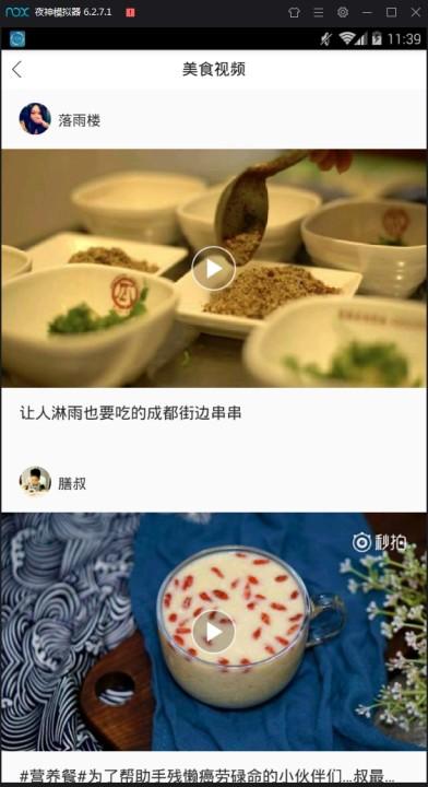 网上厨房安卓版下载截图2