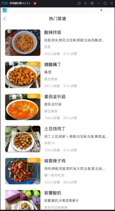 网上厨房安卓版下载截图3
