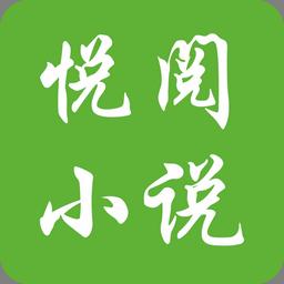 悦阅免费小说安卓版下载1.1