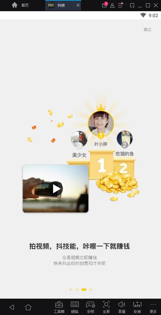 抖技短视频安卓版下载1.0截图3