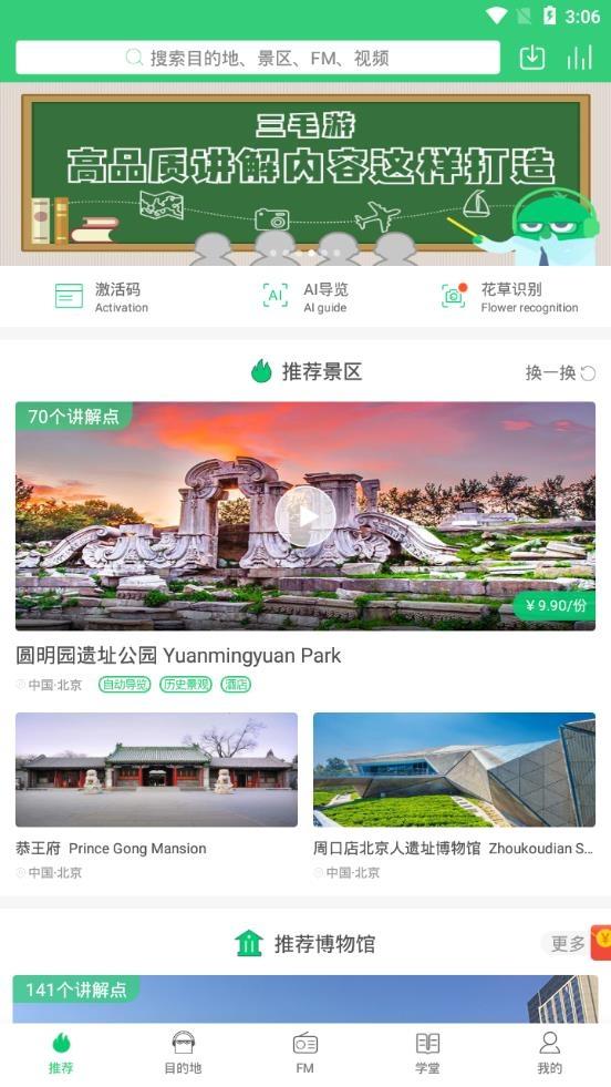 三毛游AI导览官方免费版下载v5.5.0截图2
