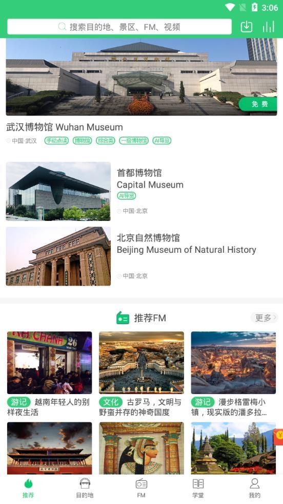 三毛游AI导览官方免费版下载v5.5.0截图3