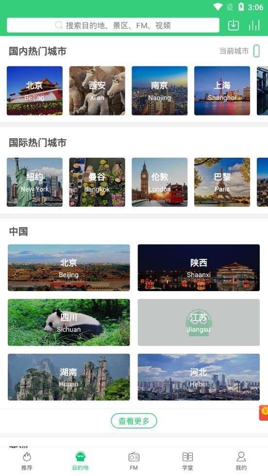 三毛游AI导览官方免费版下载v5.5.0截图4