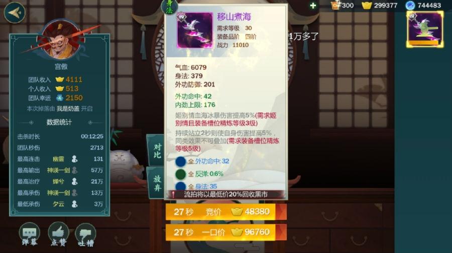剑网3指尖江湖关于世界boss武器使用心得