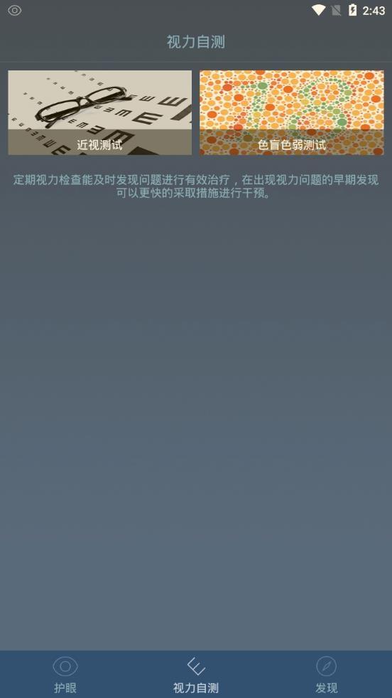护眼最新版下载v2.3.30截图2