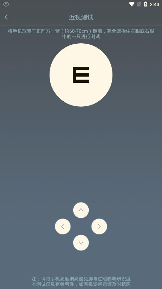 护眼最新版下载v2.3.30截图3