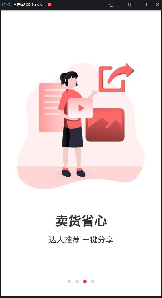 嬉客安卓版下载v1.0.0截图2