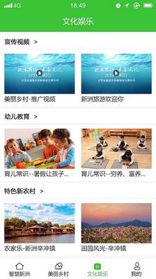 武汉智慧乡村官方客户端下载v1.0.4截图0